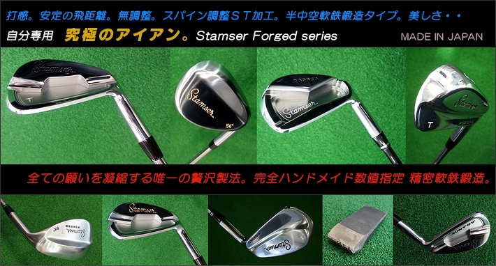 stamser forged トップ 最新ー710